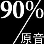 《90%原音》學以致用計劃