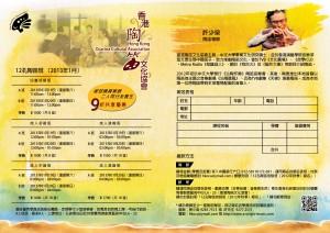 12孔陶笛班, 2013年1月課程, 2013年1月陶笛班, 香港陶笛文化協會, Ocarina
